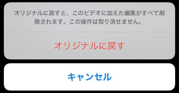 iOS 13 ビデオ編集 非破壊編集