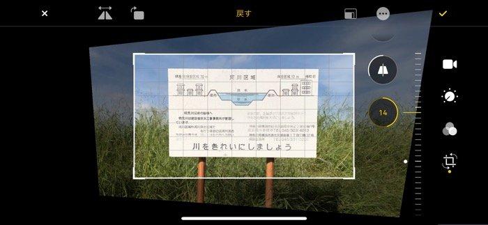 iOS 13 ビデオ編集 傾き補正