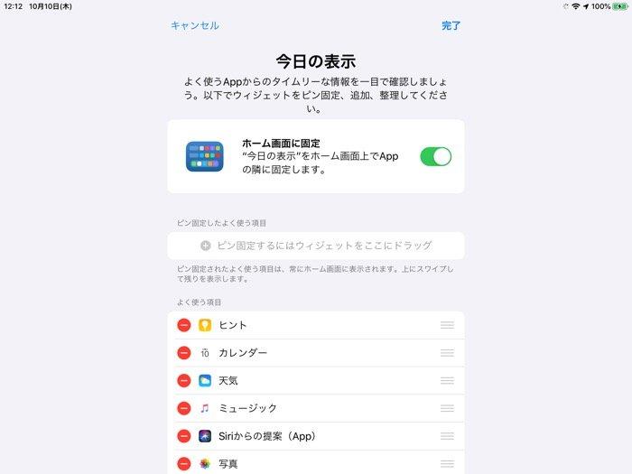 iPadOS ホーム画面