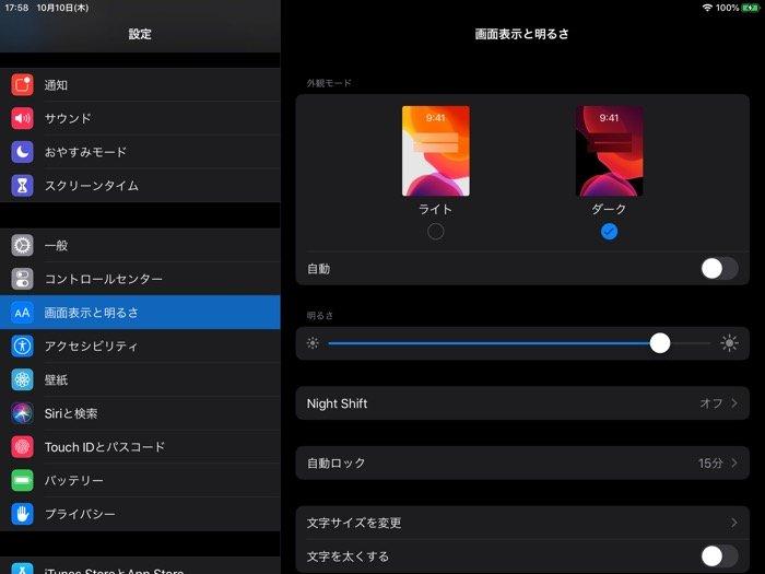 iPadOS ダークモード