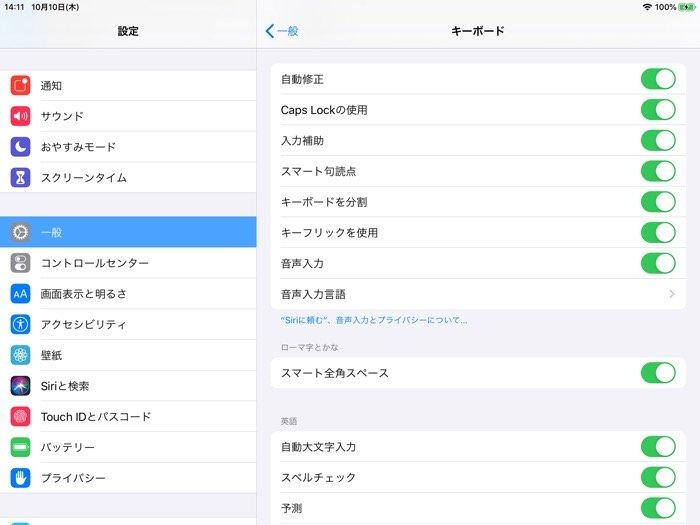 iPadOS キーボード