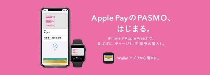 PASMOがApple Payに対応
