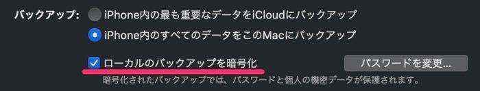 iPhone バックアップ 暗号化