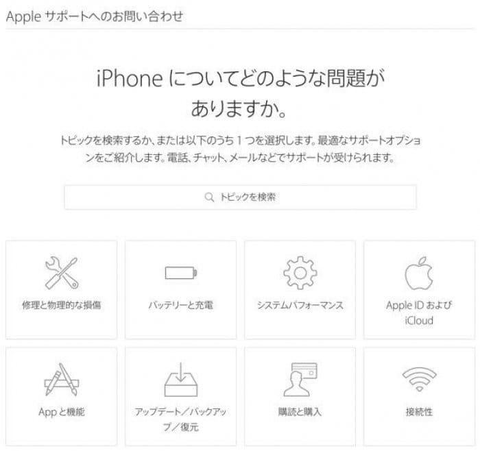 iPhone 修理 Appleサポート