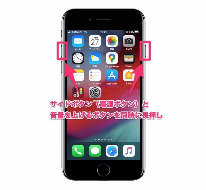 iPhone 7/7Plus 強制終了の手順