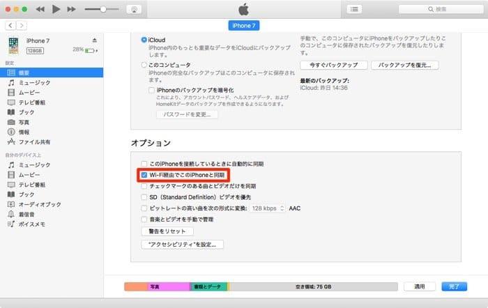 iPhoneに音楽を同期する方法:Wi-Fi経由で同期