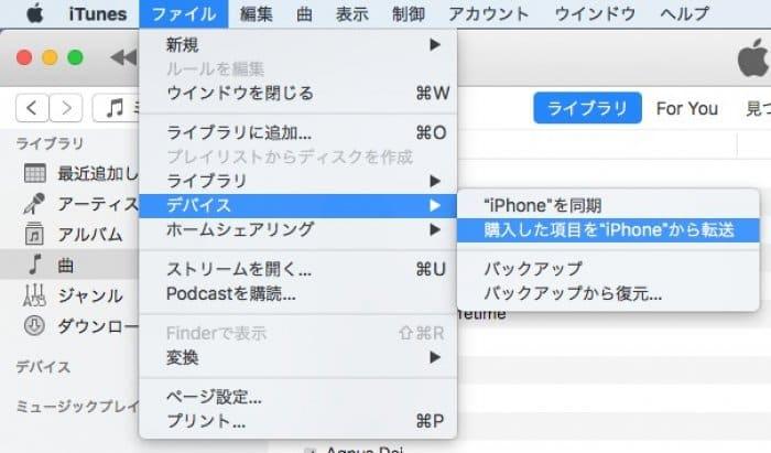 iPhoneで購入した音楽をPCに転送する方法:メニューから同期