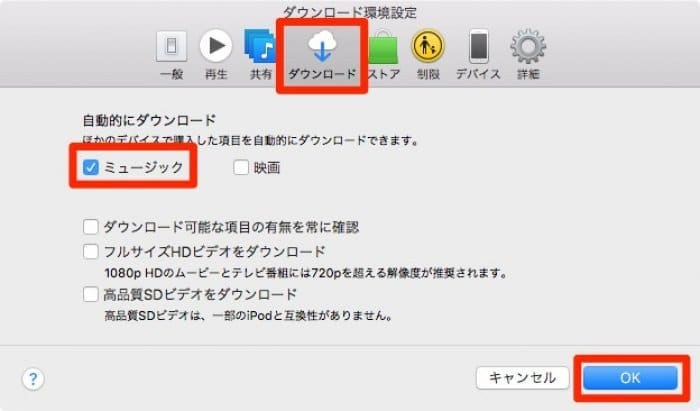 iPhoneで購入した音楽をPCに転送する方法:自動的にダウンロード