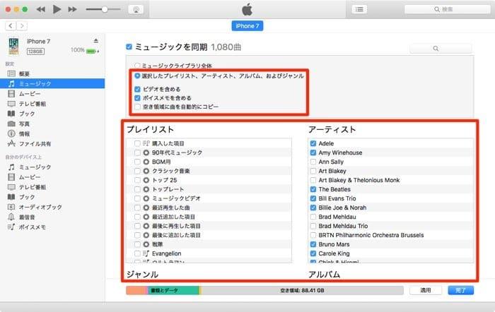 iPhoneに音楽を同期する方法:選択したプレイリストなどを同期