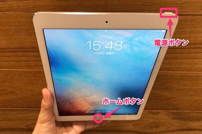 iPad スクショの撮り方