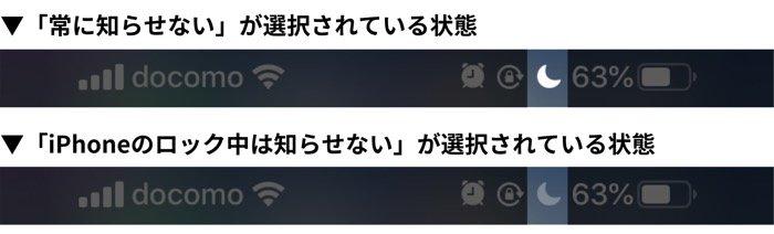 iPhone おやすみモード ロック中の通知許可