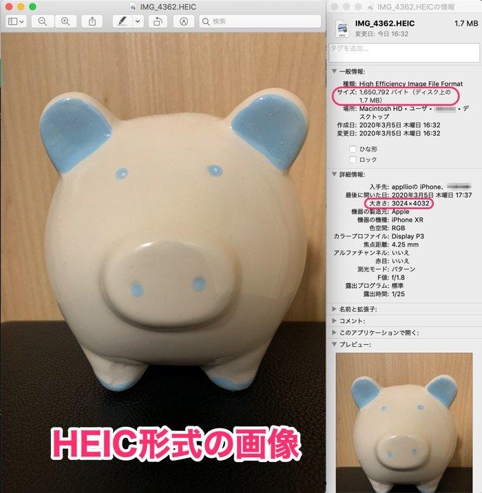iPhone HEICの画質