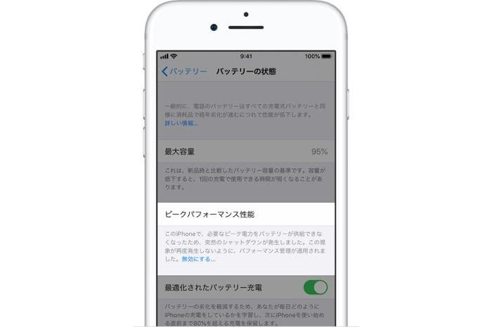 iPhone バッテリー劣化 重い