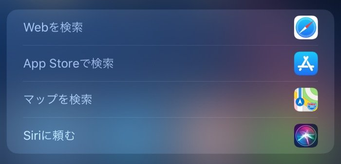 iPhone Spotlight検索の使い方