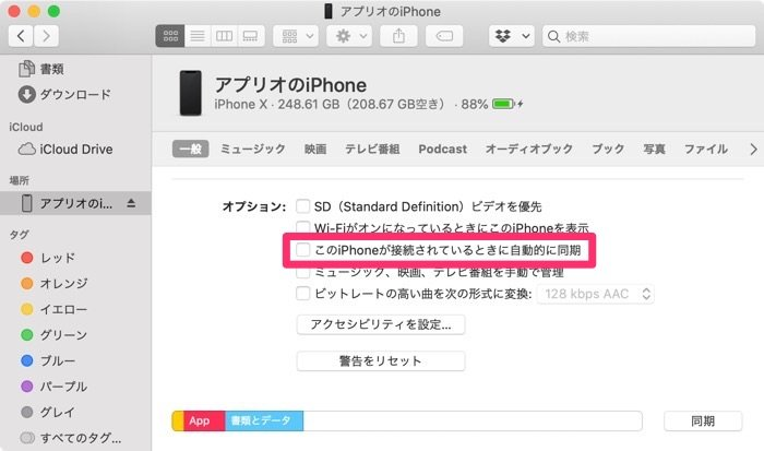 iPhone機種変更 準備
