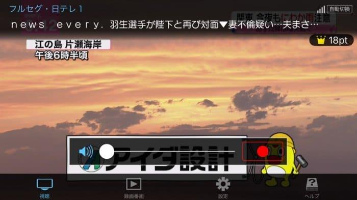iPhone iPad テレビ 見る 視聴