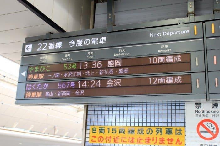 タッチでGo! 新幹線