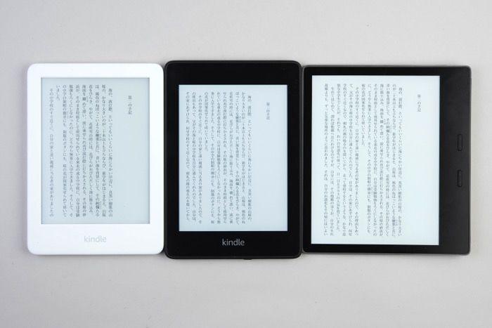 Kindle 選び方 おすすめ
