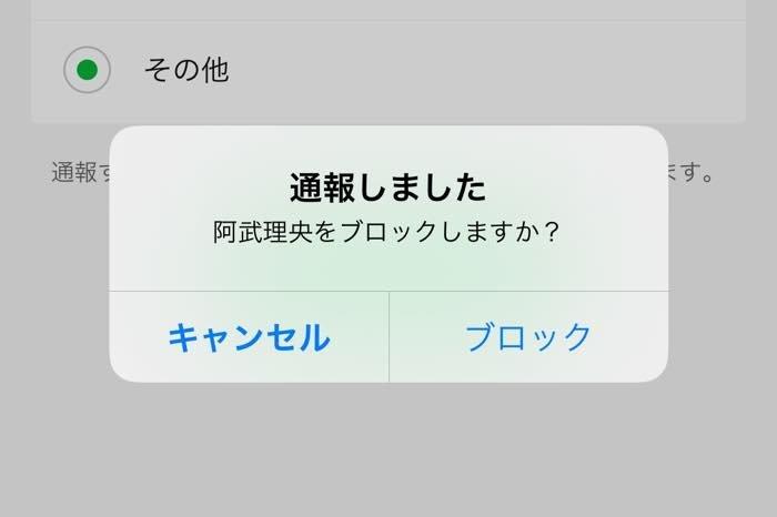 LINE 通報