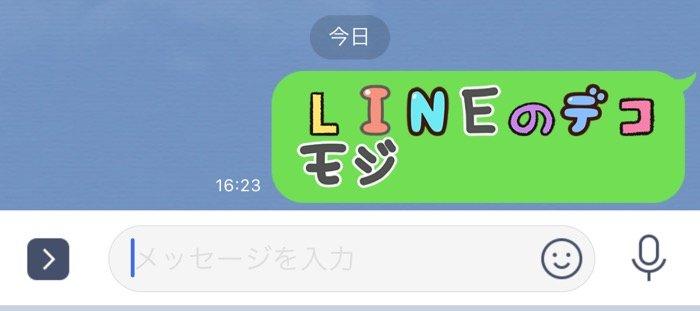 LINE デコ文字を使う