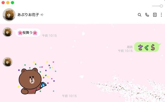 【LINE】桜演出(2021年版)
