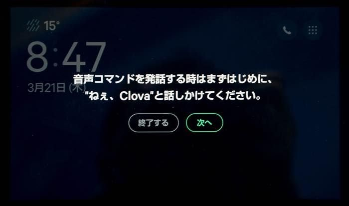 Clova Desk レビュー