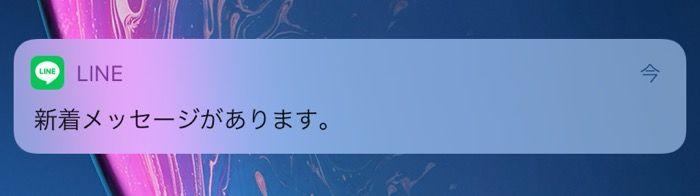 【LINE】新着メッセージがあります