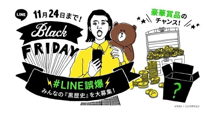 LINE誤爆 Black FRIDAY キャンペーン