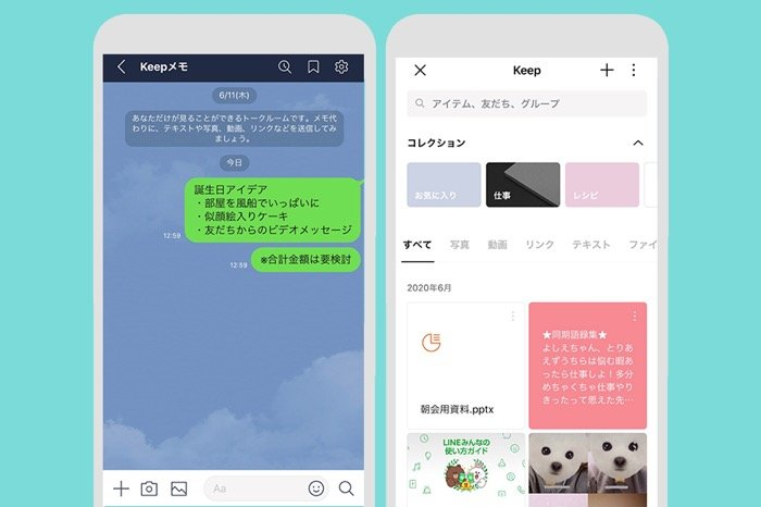 【LINE】Keepメモとは?