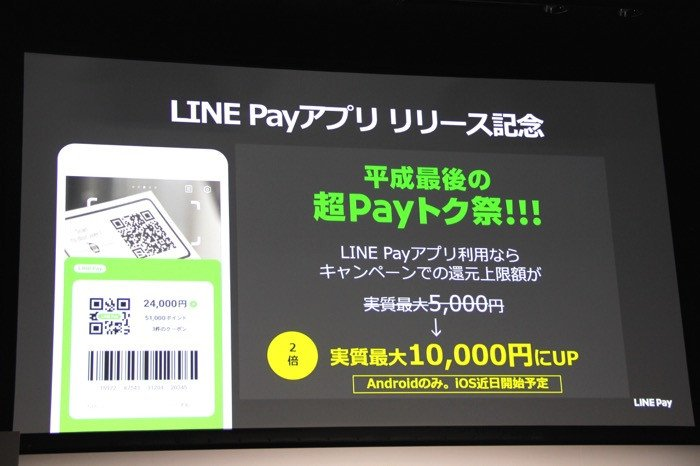 LINE Pay、「平成最後の超Payトク祭」を実施 支払い金額の20%還元、最大で1万円相当の残高付与も