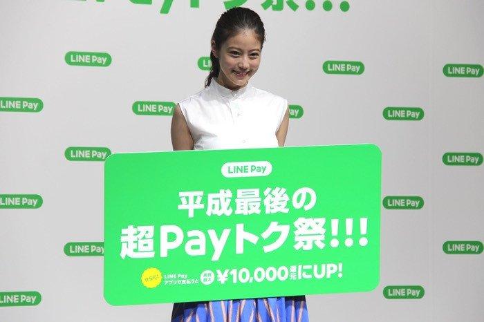 専用アプリ「LINE Pay」が配信