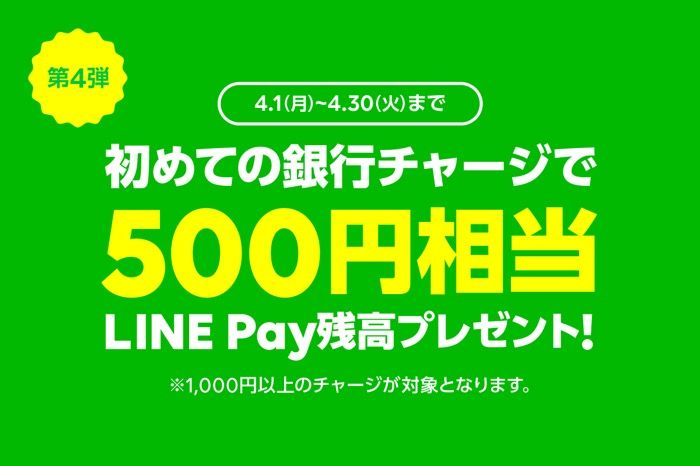 LINE Pay キャンペーン