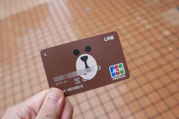 LINE Pay ラインペイ チャージ LINE Payカード ローソン