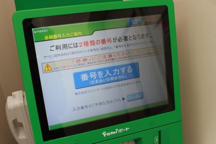 LINE Pay ラインペイ チャージ コンビニ ファミリーマート
