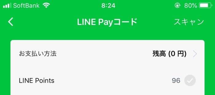LINE PayはLINEポイントを支払いに使える