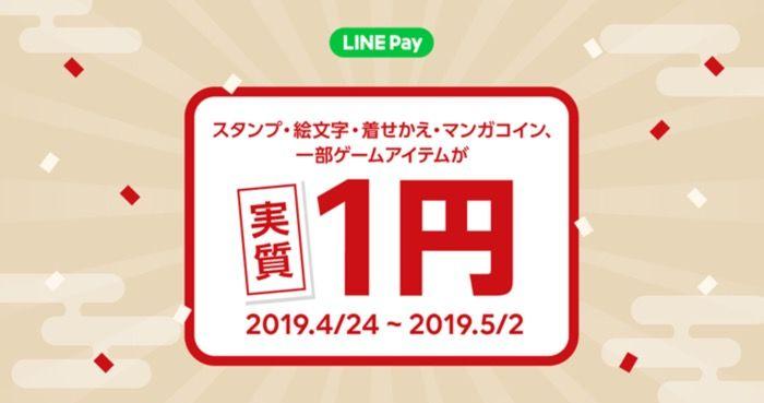 LINE Pay キャンペーン LINEストア