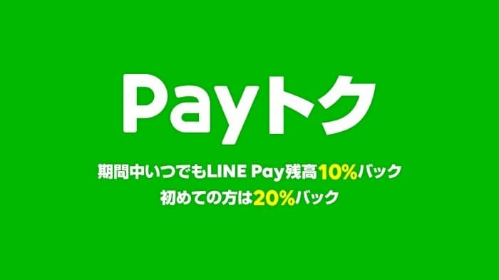LINE Pay 使い方 Payトク キャンペーン
