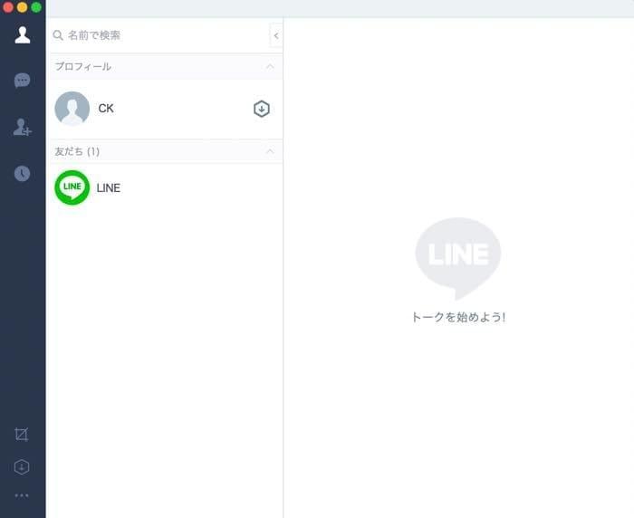 PC版LINEにログイン