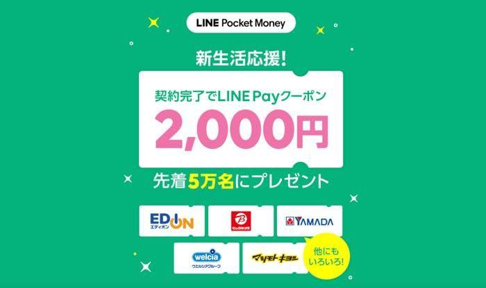 LINE Pocket Money クーポン