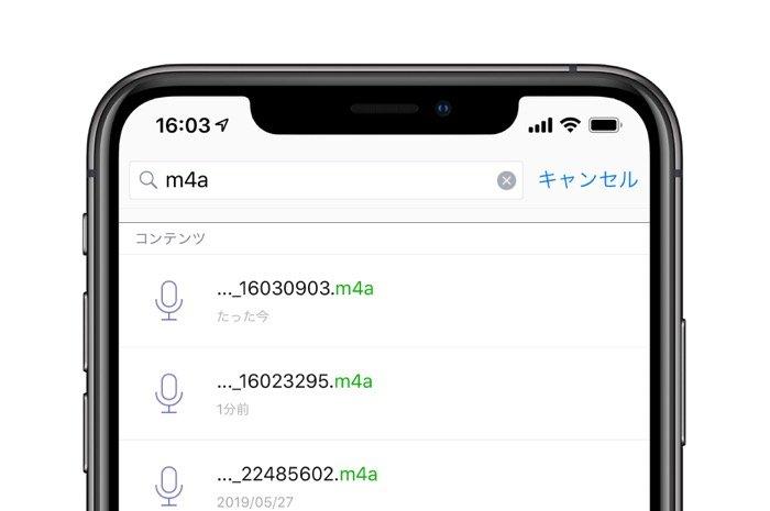 LINE:Keep内のボイスメッセージを検索する