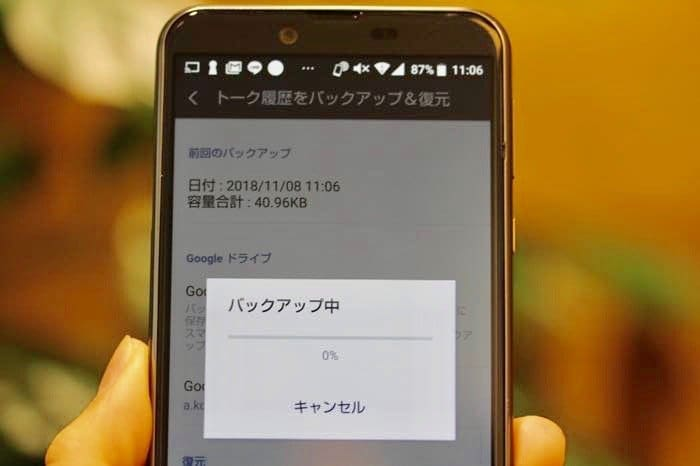 LINEのトーク履歴を「バックアップ」して復元する方法まとめ【iPhone/Android/PC】