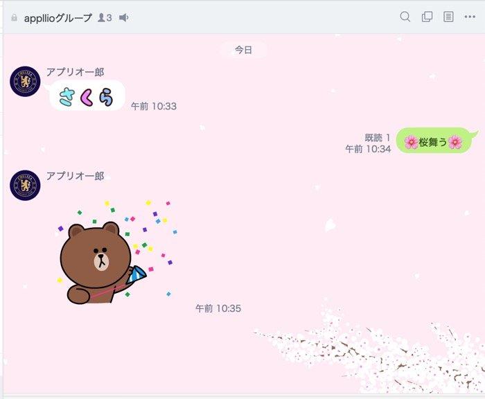 LINEトーク 桜演出【2020】