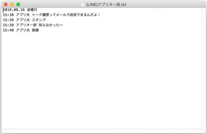 LINE トーク履歴 メールで送信 PC