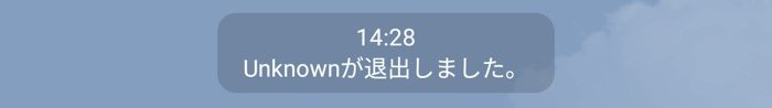 【LINE】unknownの理由