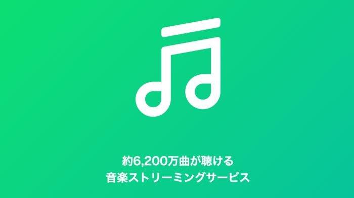 音楽聴き放題サービス LINE MUSIC