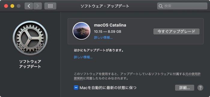 macOS Catalina アップグレード