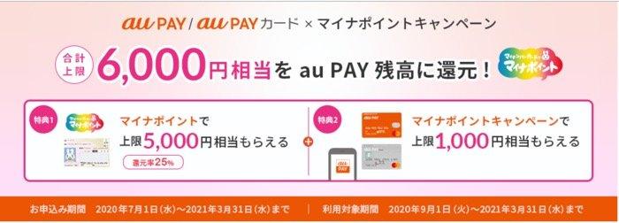 【マイナポイント】au PAY