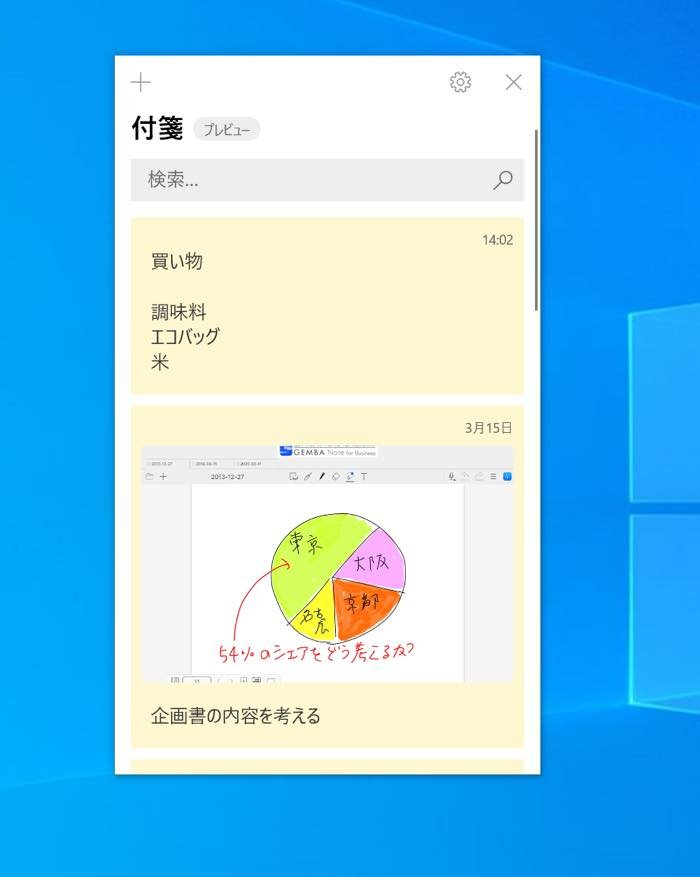 Office アプリ マイクロソフト