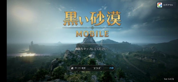 おすすめはこれ、MMORPGゲームアプリ 鉄板まとめ【iPhone/Android】