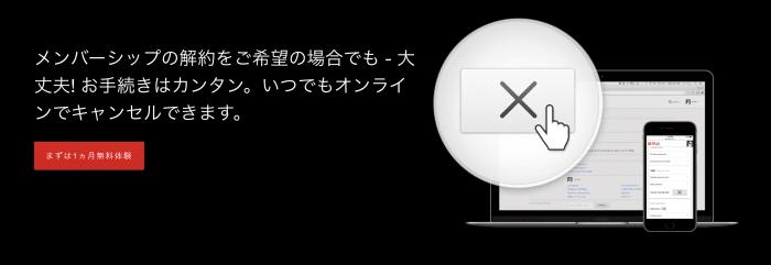 Netflix ネットフリックス 登録 入会 料金